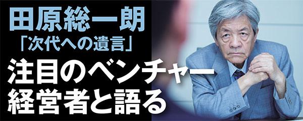 田原総一郎「次代への遺言」