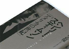 『ヘンリー・スティムソンと「アメリカの世紀」』中沢志保著