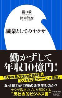 溝口敦、鈴木智彦『職業としてのヤクザ』(小学館新書)