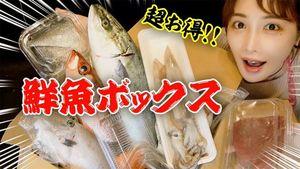 YouTubeチャンネル『魚屋の森さん』では、鮮魚BOXの魚の調理法を紹介する動画も公開した