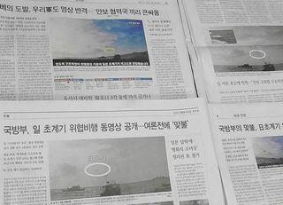 レーダー照射でなぜか反論する韓国の異常