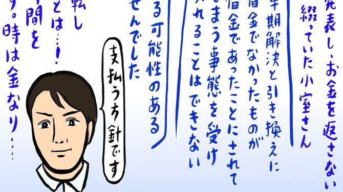 小室圭さんのコメントと似顔絵