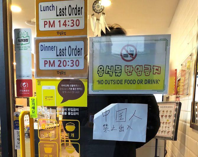 2月7日、韓国ソウルのカフェで見かけた「中国人お断り」と書かれた張紙