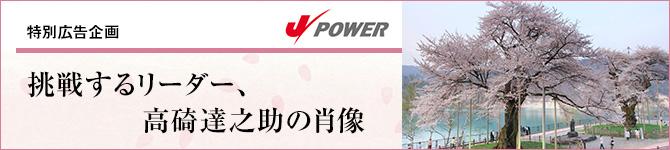 荘川桜に息づく電源開発初代総裁の思いとは──