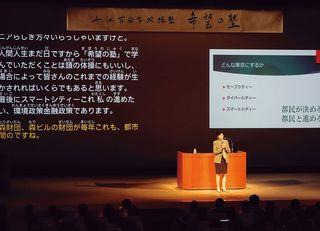 小池百合子の「新しい政治塾」始動