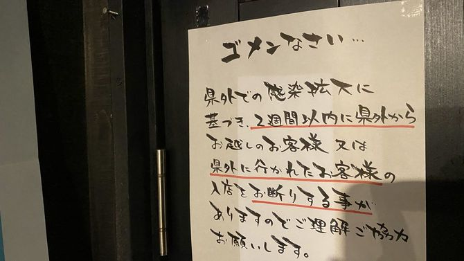 東北のある店で貼られた県外入店拒否の貼り紙