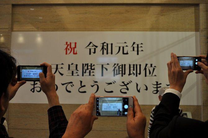 日本の天皇による新時代についてのメッセージ