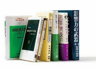 法律・社会の11冊/弁護士 荘司雅彦氏