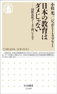 『日本の教育はダメじゃない 国際比較データで問いなおす』(ちくま新書)