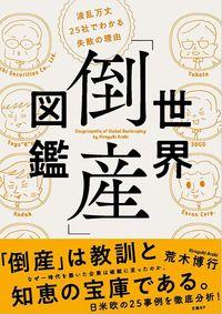 荒木 博行『世界「倒産」図鑑』(日経BP)