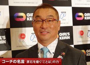 コーチの名言 中野浩一
