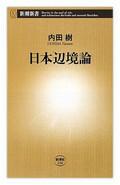 『日本辺境論』内田 樹著 新潮新書