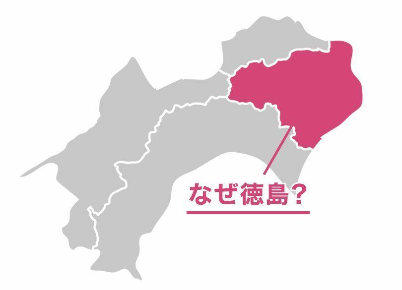 なぜ、徳島男子はワーママに日本一優しいのか?