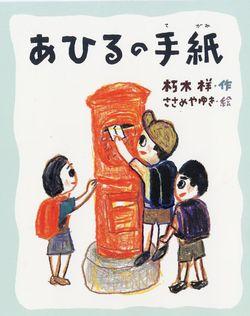 文=朽木 祥、絵=ささめやゆき『あひるの手紙』(佼成出版社)1296円