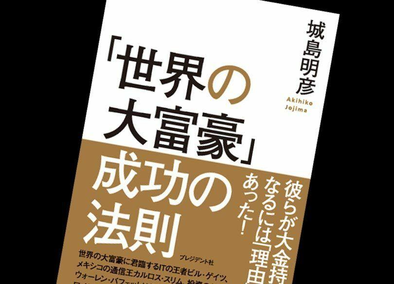 「世界の大富豪」日本人ビリオネアが少ない理由は何か