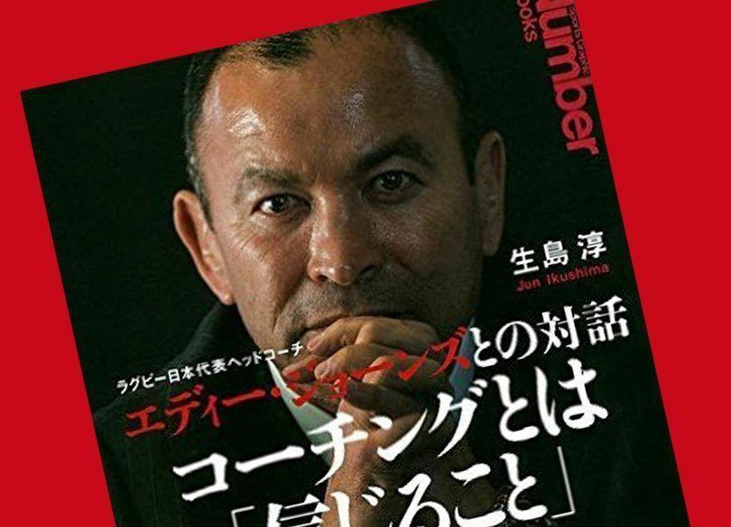 エディー・ジョーンズはどうやってラグビー日本代表チームを変えたのか?
