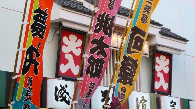 2008年8月3日の浅草演芸ホール