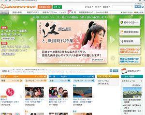 <strong>NHKオンデマンド</strong>●参入のために法改正も番組の充実ぶりは圧倒的2008年12月開始。日本放送協会(NHK)が提供する動画配信サービス。パソコンのほか「アクトビラ」などのサービスを利用すればテレビでも視聴できる。利用料金は1本105円から。ニュース番組などの「見逃し番組」(約700本)と大河ドラマなどの「特選ライブラリー」(約3900本)に大別でき、それぞれに月額945円の「見放題パック」がある。