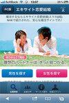 人気サイト「エキサイト恋愛結婚」でも、震災後、女性の入会者が増えている。(写真提供:エキサイト恋愛結婚)