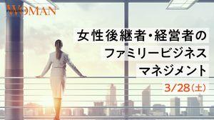 女性後継者・経営者のファミリービジネスマネジメント「銀座あけぼの」