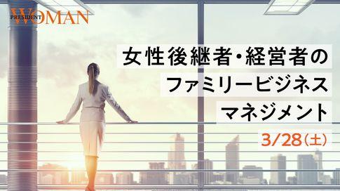 【開催延期となりました】女性後継者・経営者のファミリービジネスマネジメント「銀座あけぼの」