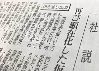 火山列島日本で原発稼働は認められるのか
