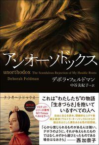 『アンオーソドックス』(&books/辰巳出版)