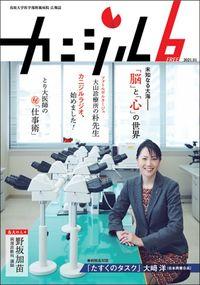 鳥取大学医学部附属病院広報誌『カニジル 6杯目』