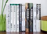 情報化社会で生きるための「知識本」10冊