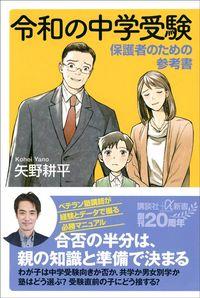 矢野耕平『令和の中学受験 保護者のための参考書』(講談社+α新書)
