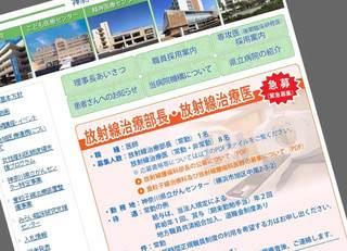 神奈川県立病院のずさんな経営実態を憂う