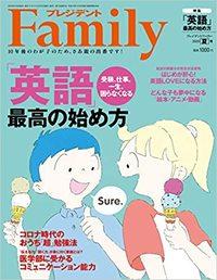 『プレジデントFamily2020年夏号』(プレジデント社)