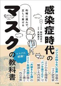 飯田裕貴子・眞鍋葉子『感染症時代のマスクの教科書』(小学館)