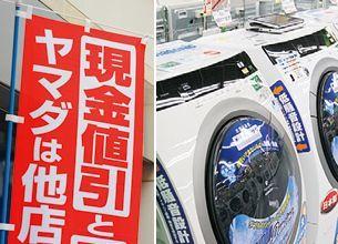 品揃え、低価格…ヤマダ電機一人勝ち