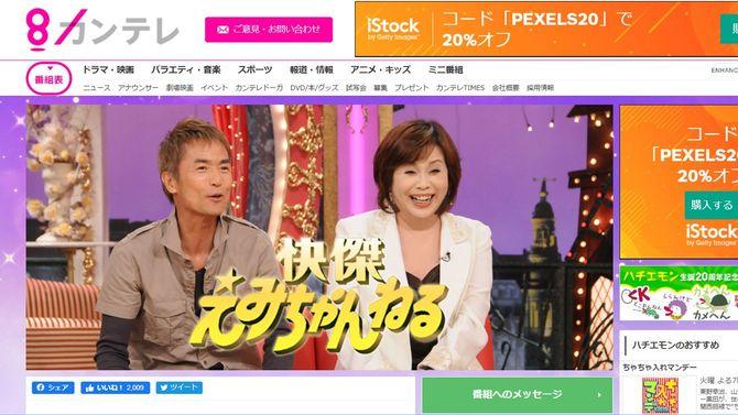 関西テレビ「快傑えみちゃんねる」HPには、「1000回を超える放送を続けることができたのはひとえに視聴者の皆さまに応援していただいたおかげ」とのスタッフの言葉が残されている