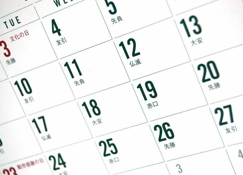 モノ要りな時期に大幅割引を使いこなせ! がっちり「節約カレンダー」年末年始編