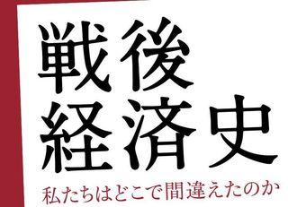 「1940年体制」日本経済の成功の復讐