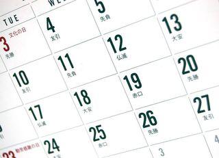 年末年始「節約カレンダー」