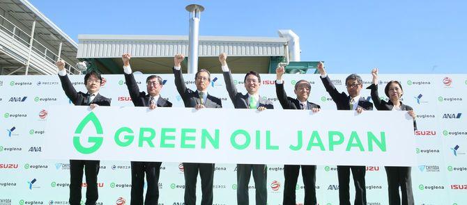 2018年バイオ燃料製造実証プラントの竣工式を開催。日本をバイオ燃料先進国にすることを目指して『GREEN OIL JAPAN(グリーンオイルジャパン)』を宣言した。写真中央がユーグレナ出雲充社長。