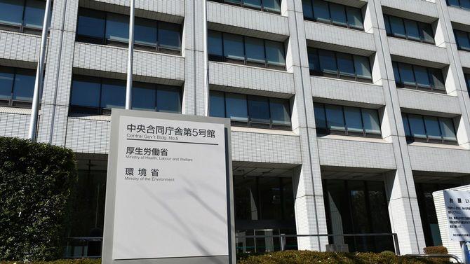 「厚生労働省」と「環境省」が入っている中央合同庁舎第5号館