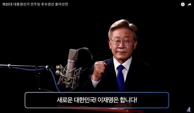 韓国大統領選/韓国の李在明・京畿道知事