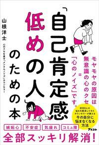 山根洋士『「自己肯定感低めの人」のための本』(アスコム)