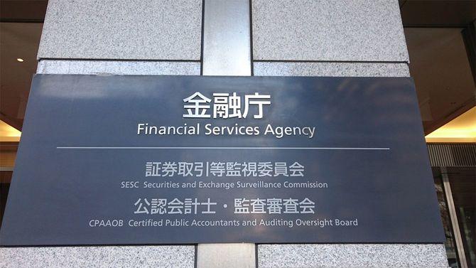 東京都千代田区にある金融庁