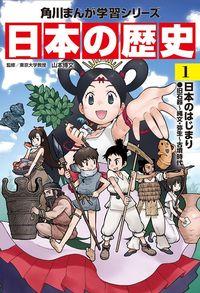 『日本の歴史』(KADOKAWA)
