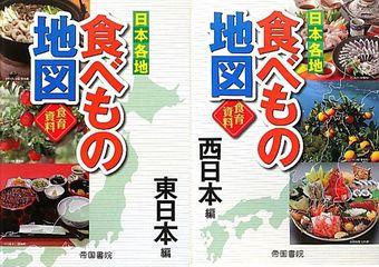 『日本各地 食べもの地図 東日本編』『日本各地 食べもの地図 西日本編』帝国書院