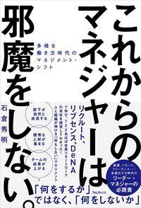石倉秀明『これからのマネジャーは邪魔をしない。』(フォレスト出版)