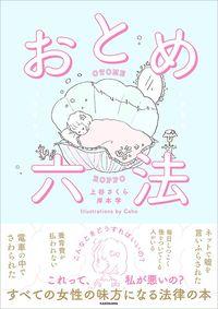 上谷さくら『おとめ六法』(KADOKAWA)