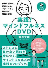 熊野宏昭『実践! マインドフルネスDVD』(サンガ)