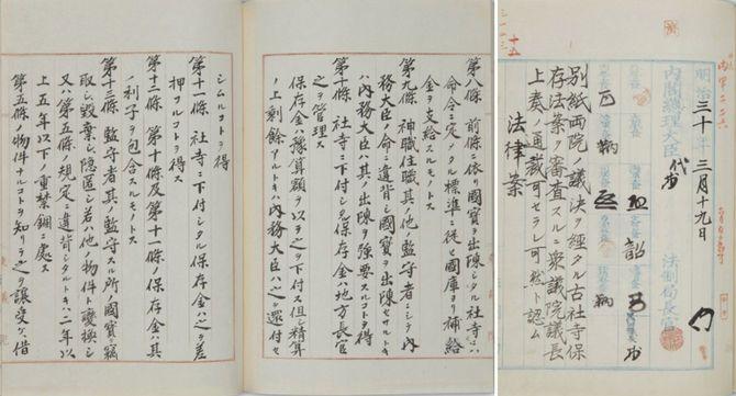 旧古社寺保存法(写真=国立公文書館蔵)