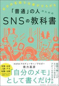 徳力基彦『「普通」の人のためのSNSの教科書』(朝日新聞出版)